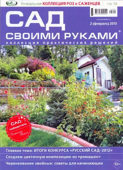 Журнал сад скачать бесплатно